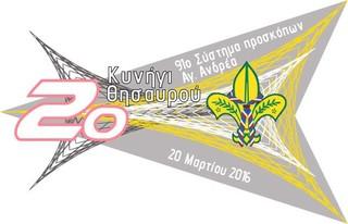 LogoThisavrou2016